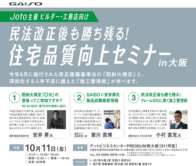 民法改正後も勝ち残る!住宅品質向上セミナー in 大阪 [10/11(金)]