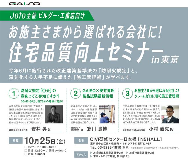 お施主様から選ばれる会社に!住宅品質向上セミナー in 東京 [10/25(金)]