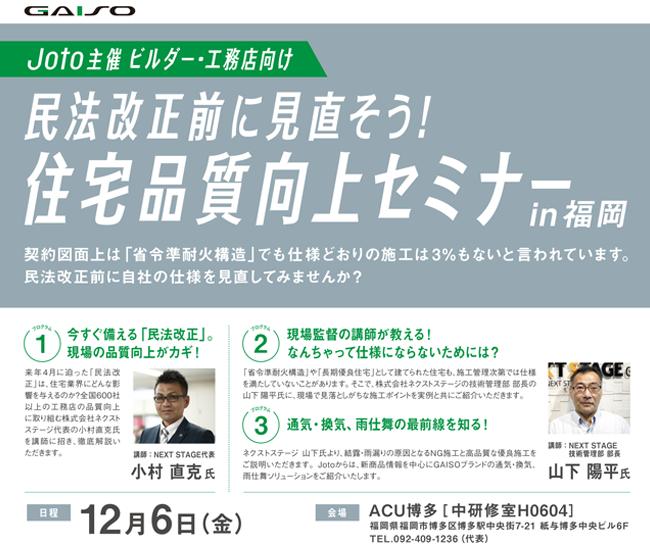 民法改正前に見直そう!住宅品質向上セミナーin福岡 [12/6(金)]