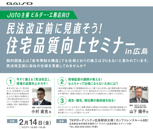 民法改正前に見直そう!住宅品質向上セミナーin広島 [2/14(金)]
