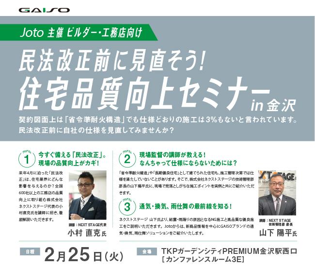 民法改正前に見直そう!住宅品質向上セミナーin金沢 [2/25(火)]